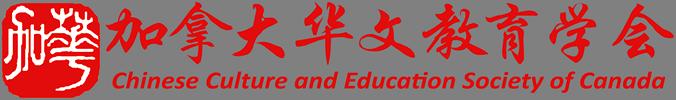 加拿大华文教育学会